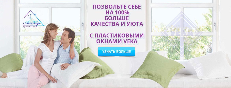 VEKA-SLIDE