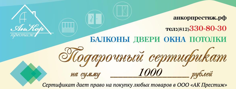 sertificate1500
